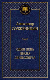 Один день Ивана Денисовича: Рассказы