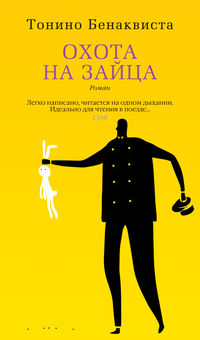 Охота на зайца: Роман