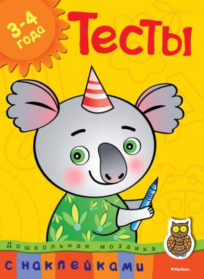 Тесты с наклейками: Для детей 3-4 лет