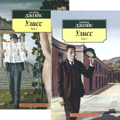 Улисс: В 2-х томах