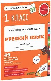 Русский язык. 1 кл.: 49 проверочных работ в одной тетрадке ФГОС