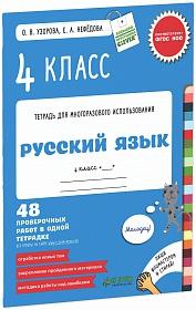 Русский язык. 4 кл.: 48 проверочных работ в одной тетрадке ФГОС