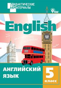 Английский язык. 5 класс: Разноуровневые задания (ФГОС)