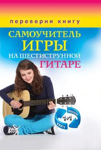 1+1, или Переверни книгу. Самоучитель игры на шестиструнной гитаре. Самоуч