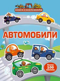 Автомобили: Книга с наклейками