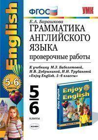 Английский язык. 5-6 класс: Грамматика англ. яз.: Провер.раб. к уч. Биб  ФГОС