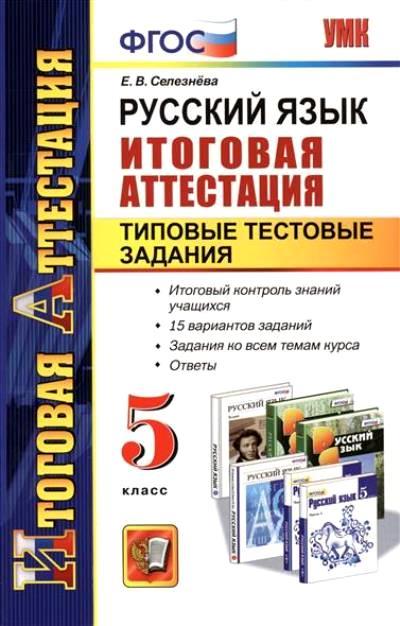 Русский язык. 5 кл.: Итоговая аттестация. Типовые тестовые задания