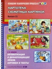 Картотека сюжетных картинок: Вып.21 Автоматизация и дифференциация звуков
