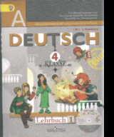 Немецкий язык. 4 кл.: Учебник: В 2 ч. ФГОС