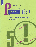 Русский язык. 5 кл.: Диагностические работы /+797365/