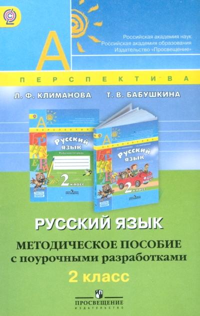 Русский язык. 2 кл.: Метод. пособие с поурочными разработками ФГОС