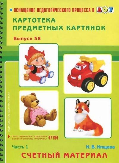 Картотека предметных картинок: Вып. 38. Счетный материал