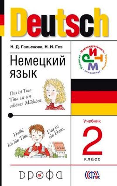 Немецкий язык. 2 кл.: Учебник (ФГОС) /+674441/