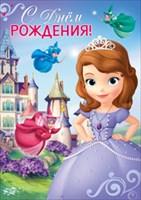 Поздравления с днем рождения принцесса софия