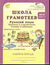 Школа грамотеев. 4 класс: Русский язык: Задания и упражн.: Раб. тетр. в 2 ч.