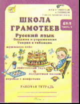 Школа грамотеев. 4 кл.: Русский язык: Задания и упражн.: Раб. тетр. в 2 ч.