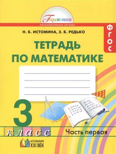 Математика. 3 класс: Рабочая тетрадь: В 2 ч. Ч.1 (ФГОС) /+786136/