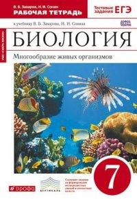 Биология. Многообразие живых организмов. 7 класс:Раб.тетр.к уч.Зах /+801759/