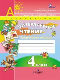 Литературное чтение. 4 кл.: Творческая тетрадь (ФГОС) /+745144/