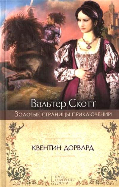 Квентин Дорвард: Роман