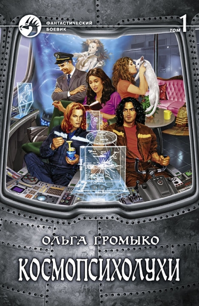 Космопсихолухи: Фантастический роман: В 2 т. Т.1