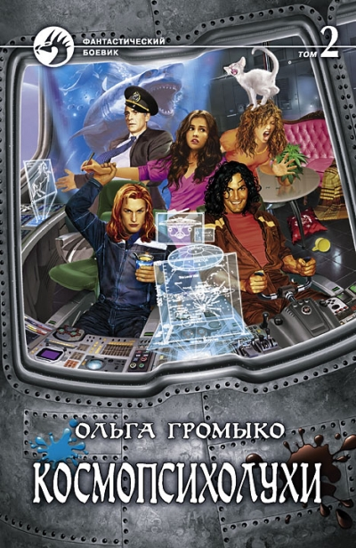 Космопсихолухи: Фантастический роман: В 2 т. Т.2