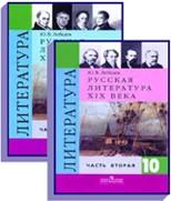Литература. 10 кл.: Учебник: В 2-х ч.: Базовый и профил. уровни /+682057/
