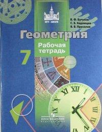 Геометрия. 7 кл.: Рабочая тетрадь