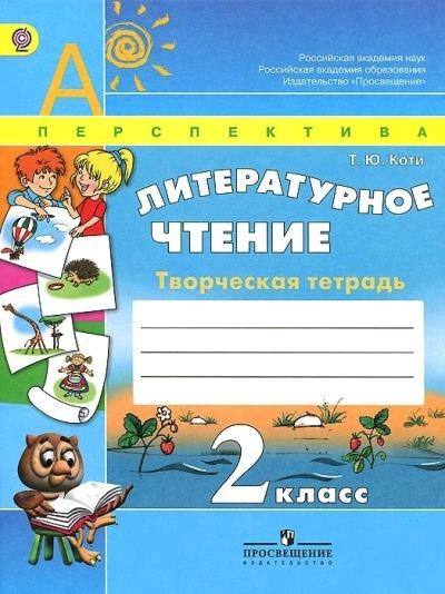Литературное чтение. 2 кл.: Творческая тетрадь (ФГОС) /+784888/