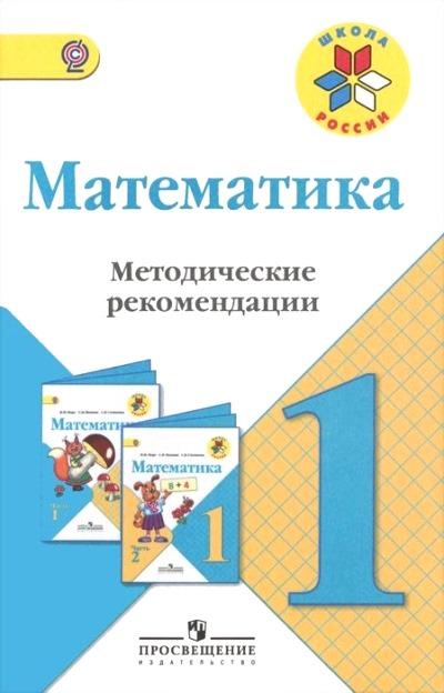 Математика. 1 кл.: Методические рекомендации к уч. Моро (ФГОС) /+621856/