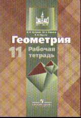 Геометрия. 11 кл.: Раб. тетрадь: Базовый и профильный уровни