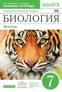 Биология. 7 класс: Животные: Рабочая тетрадь к уч. Латюшина В.ФГОС /+801768/