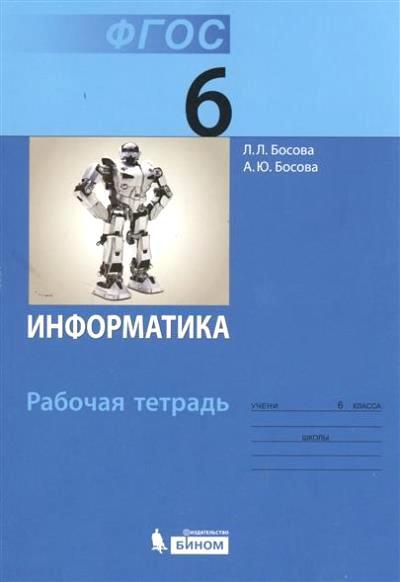 Информатика. 6 кл.: Рабочая тетрадь. ФГОС /+785362/