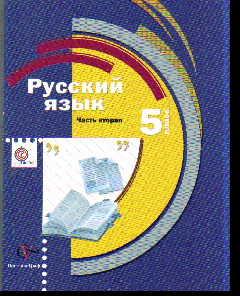 Русский язык. 5 кл.: Учебник: В 2 ч. Ч.2 (ФГОС) /+660246/