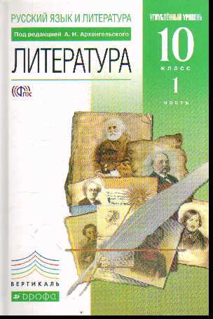 Русский язык и литература. Литература. 10 класс: Учебник: В 2 ч. Ч.1/+713604/