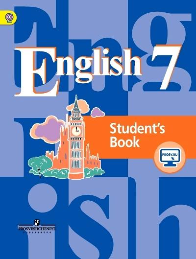 Английский язык (English). 7 кл.: Учебник ФГОС /+842789/