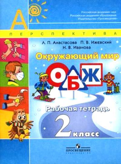 ОБЖ. 2 кл.: Рабочая тетрадь (ФГОС) /+690969/