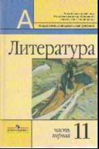 Литература. 11 кл.: Учебник: В 2 ч.: Базовый и профильный уровни /+624081/