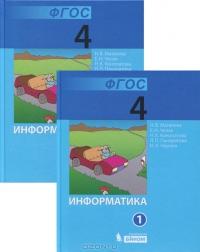 Информатика. 4 кл.: Учебник в 2-х частях (ФГОС) /+740447/