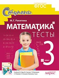Математика. 3 класс: Тесты
