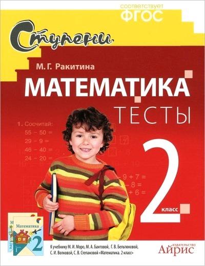 Математика. 2 кл.: Тесты