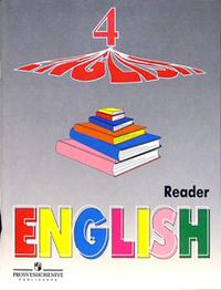 Английский язык (English). 4 кл. (4-й год обуч): Книга д/чт.с угл/+755055/