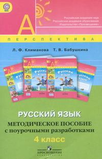 Русский язык. 4 кл.: Метод. пособие с поурочными разработками ФГОС