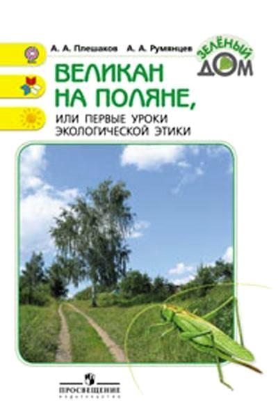 Великан на поляне, или Первые уроки экологической этики. 1-4 кл. /+802752/
