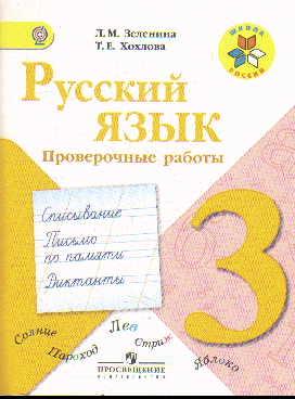 Русский язык. 3 кл.: Проверочные работы (ФГОС) /+621150/