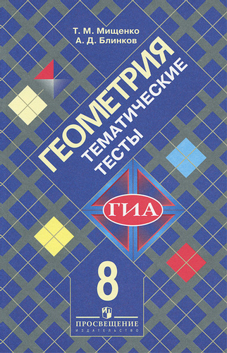 Геометрия. 8 кл.: Тематические тесты к учеб. Атанасяна Л.С. + ГИА /+802209/