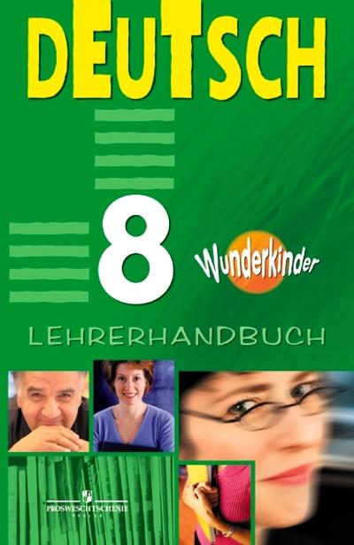 Немецкий язык. 8 кл.: Книга для учителя
