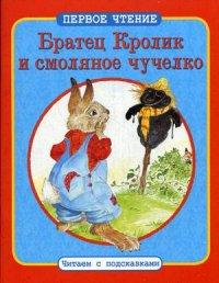 Братец Кролик и смоляное чучелко