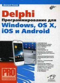 Delphi. Программирование для Windows, OS X, iOS и Android: Руководство