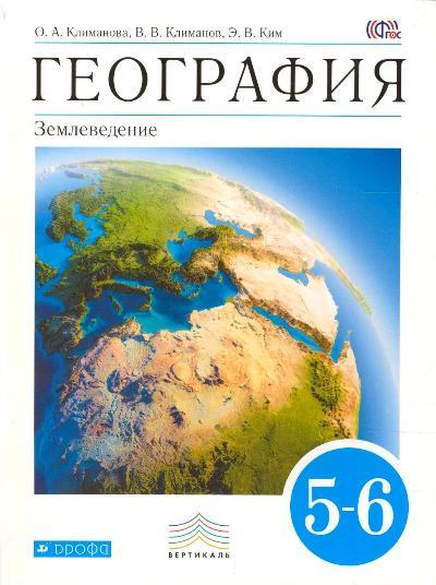 География. Землеведение. 5-6 кл.: Учебник (ФГОС) /+847573/
